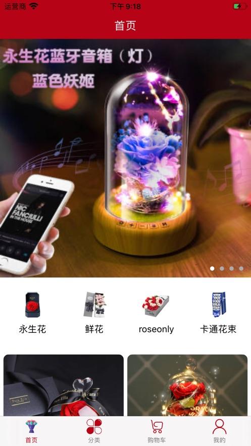 青青草鲜花馆app官方下载图3: