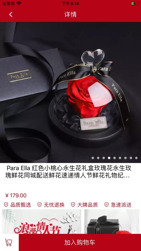 青青草鲜花馆app官方下载图片1