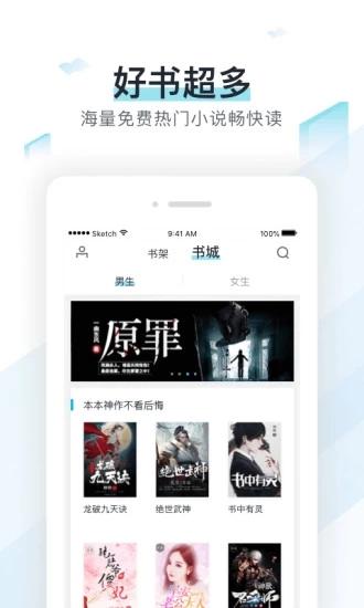 素颜小说免费阅读app手机版图1: