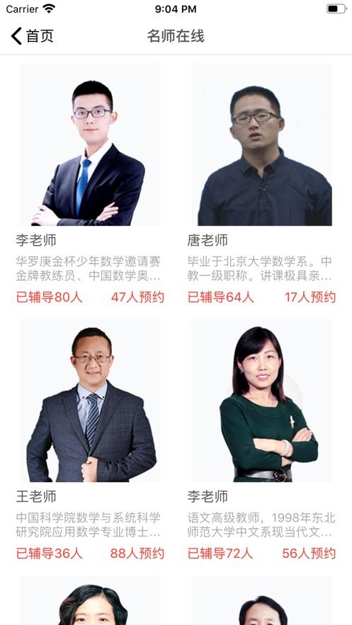 河马乐学app软件下载图1:
