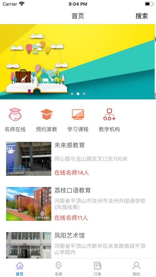 河马乐学app软件下载图片1