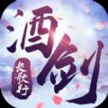 酒剑长歌行手游官方测试版 v1.0