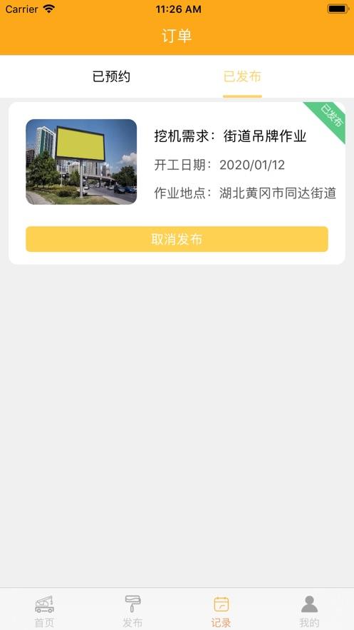 吊机之家app软件图2: