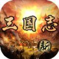 三国志之不朽绘卷手游官方安卓版 v1.0