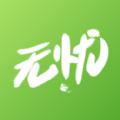 无忧券官方app下载 v1.0