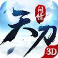 天刀��情之�嵫�江湖手游官方�y�版 v1.0