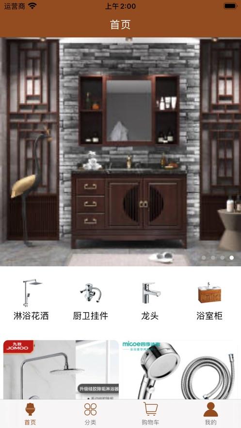 厨房卫浴app软件下载图3: