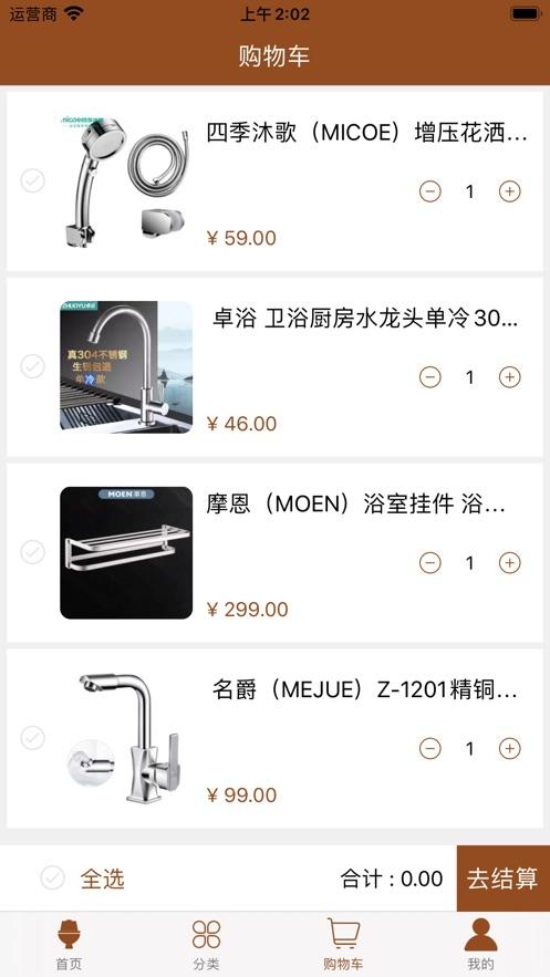 厨房卫浴app软件下载图片1