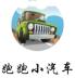 跑跑小汽车微信游戏官方安卓最新版 v1.0