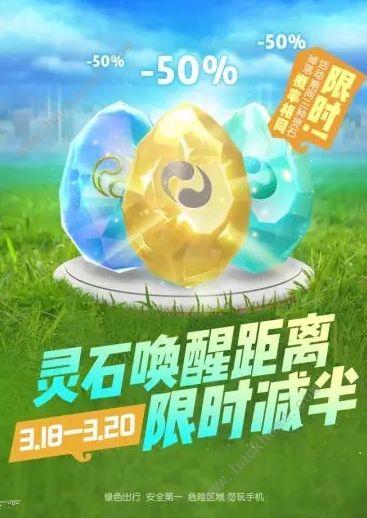 一起来捉妖3月20日-3月26日活动大全 第二期扭蛋奖池一览[视频][多图]图片1