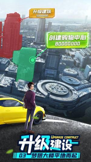 商道高手总裁之路游戏图3