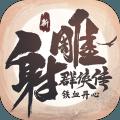 新射雕群侠传之铁血丹心手游官网测试版 v1.0.2