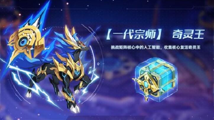 奥拉星手游3月20日更新公告 新神宠奇灵王上线[多图]