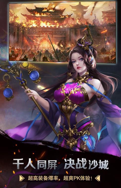 龙界神途手游官网最新版图片1