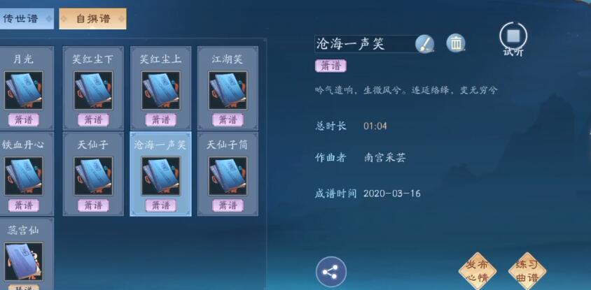 新笑傲江湖手游3月19日更新公告 东海地宫新玩法上线[多图]