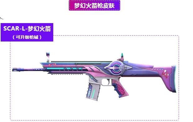 和平精英SCAR-L梦幻火箭多少钱 SCAR-L梦幻火箭枪获取及价格详解[多图]