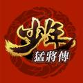 少年猛将传台服手游官方下载 v1.0