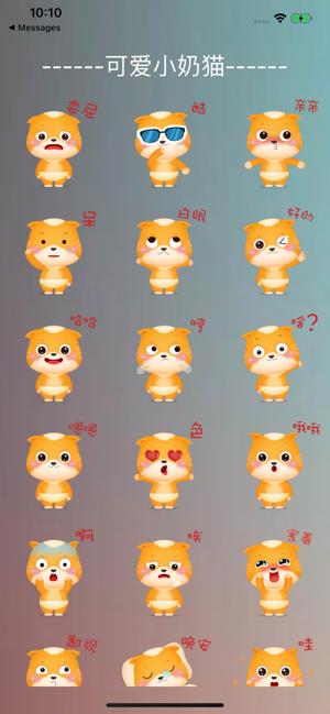 萌萌表情包贴纸软件app手机版图3: