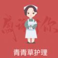 青青草护理