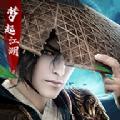 梦起江湖手游官网测试版 v1.7.5