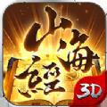 山海经传说3D最新版游戏官方下载 v1.0