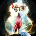 飞仙奇谭手游官方测试版 v1.17.39