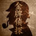 金牌侦探游戏安卓最新版 v1.0
