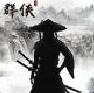 抖音武林群侠风云录官方最新版 v1.0