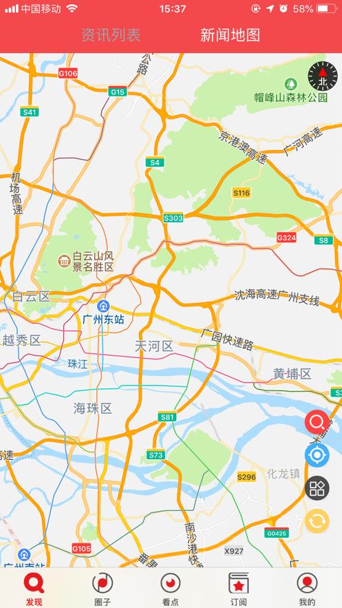 广州电视课堂直播入口最新下载图1: