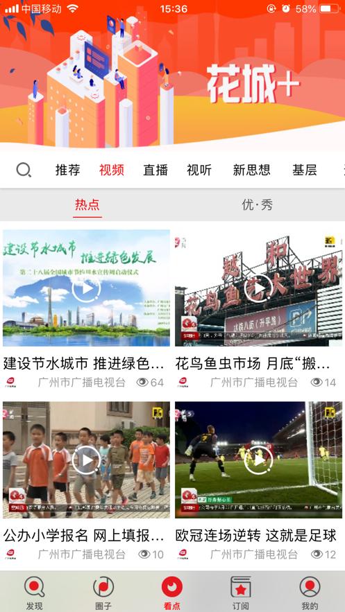 广州电视课堂直播入口最新下载图3: