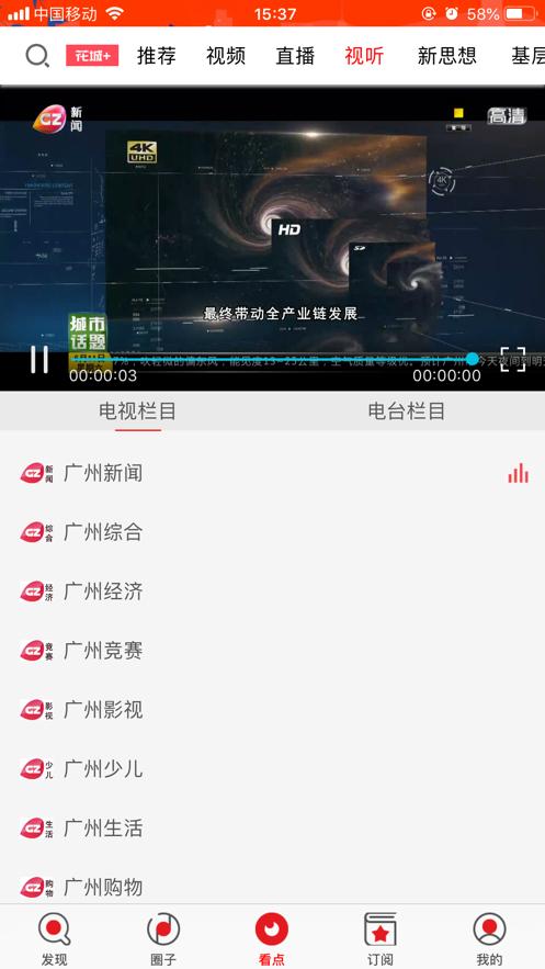 广州电视课堂直播入口最新下载图片1