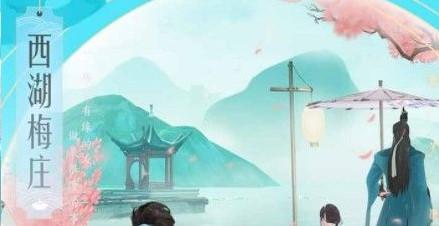 新笑傲江湖红野果婚典奇遇怎么完成 红野果婚典奇遇完成方法详解[多图]