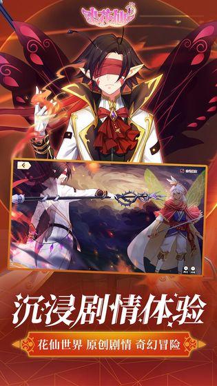 小花仙官方网站正版游戏手机版图3: