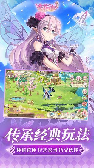 小花仙官方网站正版游戏手机版图5: