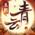 青云王朝手游官网测试版 v5.9