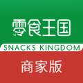 零食王国商家版app软件下载 v1.0