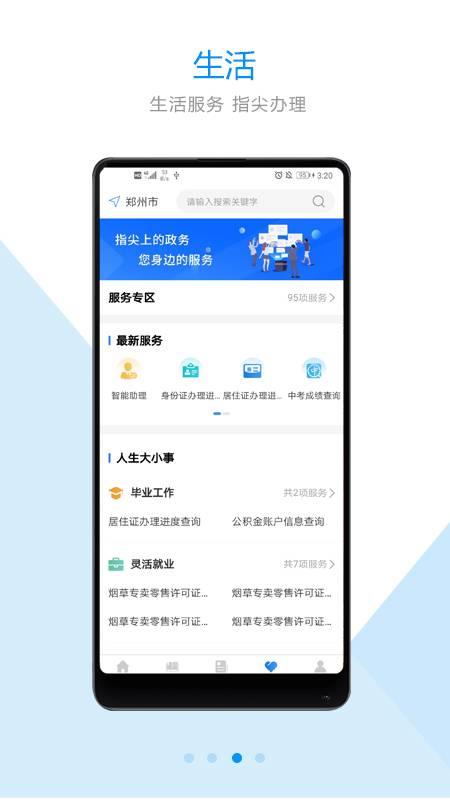 郑好办一件事专区app官方版下载图片1