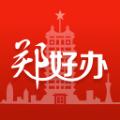 郑好办app安卓最新版下载小学报名 v2.4.1