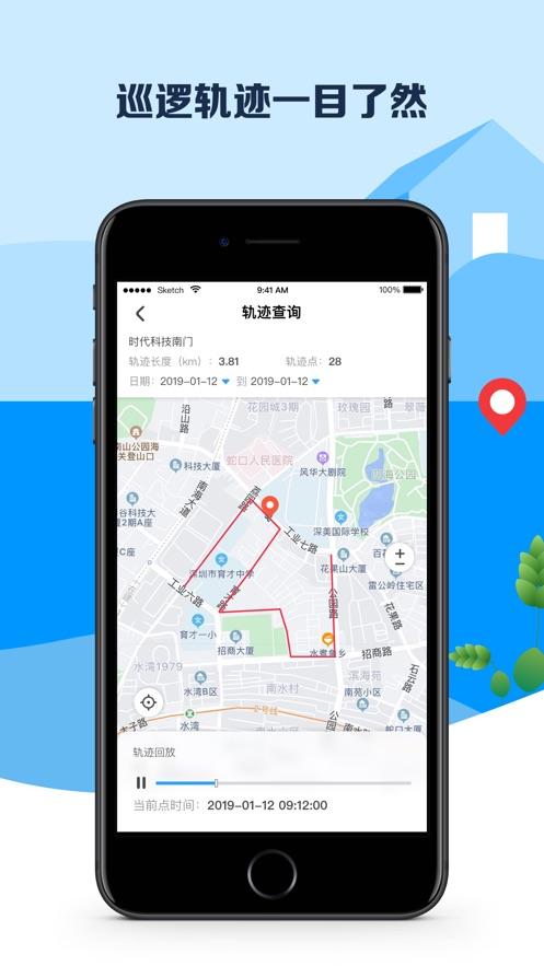 平安深圳app下载官方版图2: