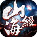 山海经狂野之境手游官网最新版 v1.0