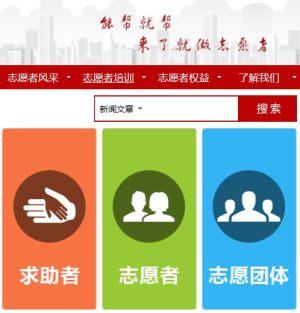 南宁志愿者网官网注册登录入口地址图片1