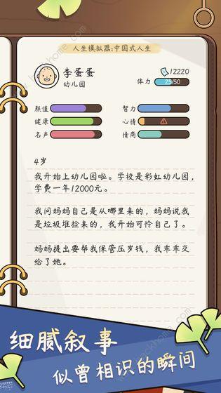 中国式人生新手攻略 新手入门少走弯路[视频][多图]图片3