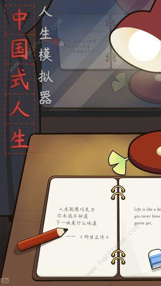中国式人生新手攻略 新手入门少走弯路[视频][多图]图片1