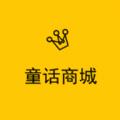 th童话商城平台app官方下载 v1.0