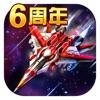 飞机大战赢红包版游戏下载 v3.5.1