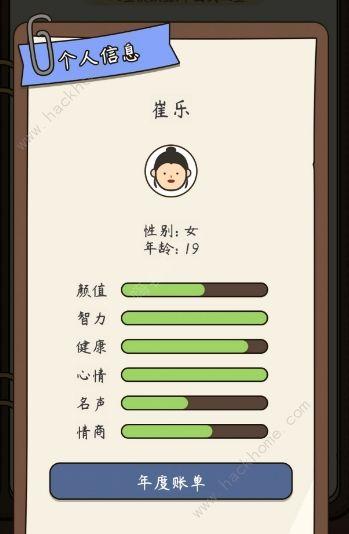 人生模拟器中国式人生抓周攻略 课外活动、健身属性加成总汇[视频][多图]图片1