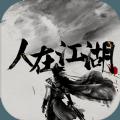 人在江湖MUD游戏官方手机版 v1.0