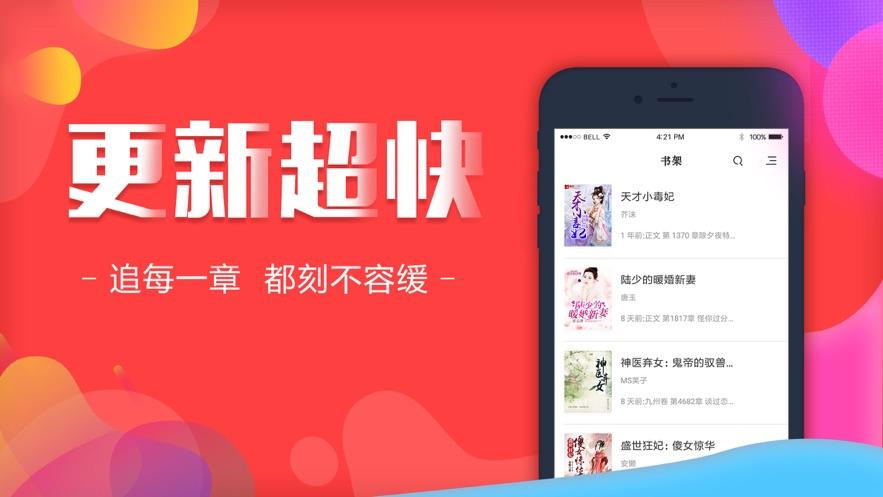 友香小说免费阅读软件app图1: