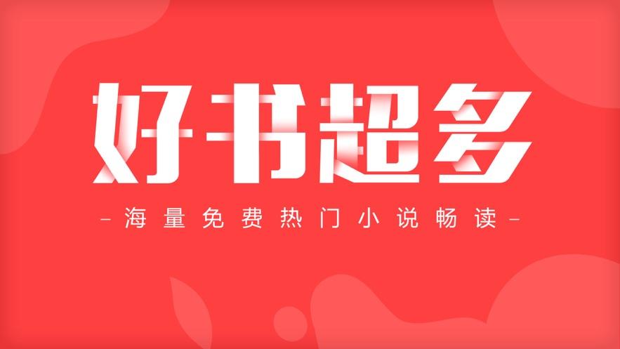 友香小说免费阅读软件app图片1