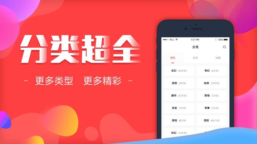 友香小说免费阅读软件app图2: